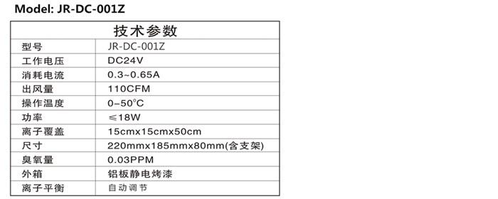 JR-DC001Z副本.jpg